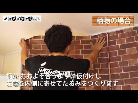 生のり付き壁紙の貼り方 壁紙剥がし方かべがみやさん