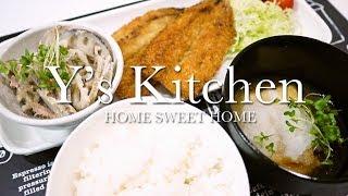 【料理音】いわしのカレーフライ&レンコンのツナマヨ&大根おろし餅