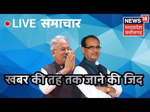 MP Corona Update   Chhattisgarh Corona Update   MP News Hindi   News18 MP Chattisgarh LIVE TV