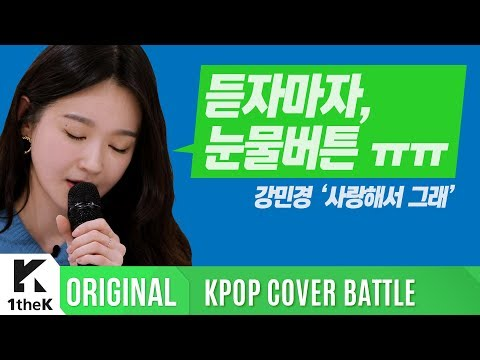 KPOP COVER BATTLE Legend VS Rookie(차트 밖 1위 시즌2): 강민경(KANG MIN KYUNG) _ 사랑해서 그래(Because I Love You)