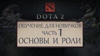 В Dota 2 есть обучение О_о