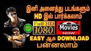 How to download hd movies 1080p | tamil
