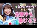 [# 乳がんダイアリー 矢方美紀] 闘病中は仕事を辞めなきゃいけないの?   NHK