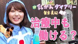 【出演者】 矢方美紀 # 乳がんダイアリー 矢方美紀 https://www.nhk.or.jp/nagoya/nyugan/diary/?cid=dchk-yt-2008-39-hpa いま、日本人女性の9人に1人が生涯のうちに ...