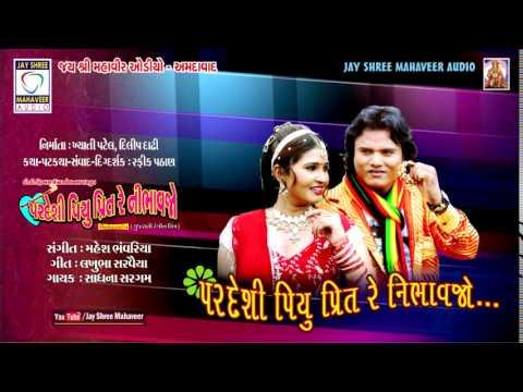 Pardeshi Piyu Preet Re Nibhavajo - Sadhana Sargam - Romantic Gujarati Song