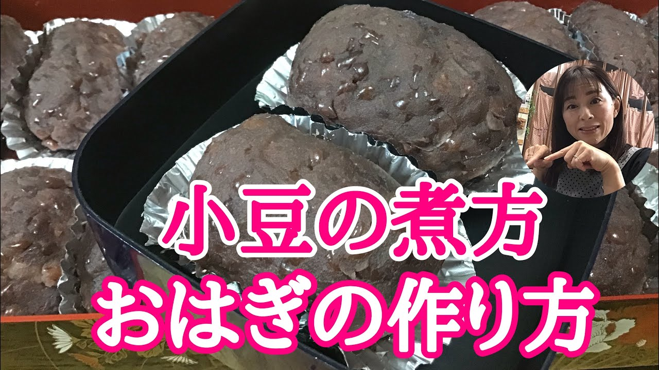 の 方 プロ 煮 小豆