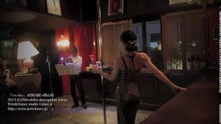 ポールダンス ATSUMI Poledance show 2013.8.25 폴 댄스 ポールダンス 検索動画 18