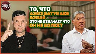 Адвокат Атамбаева настаивает на допросе вора в законе