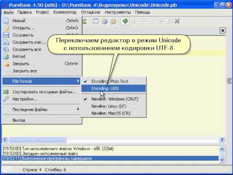 PureBasic, урок №14 - Unicode