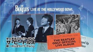 ザ・ビートルズ『ライヴ・アット・ザ・ハリウッド・ボウル』(SHM-CD) 絶...