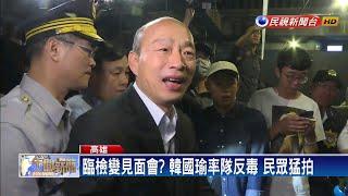 臨檢變見面會? 韓國瑜率隊反毒 台下猛拍-民視新聞