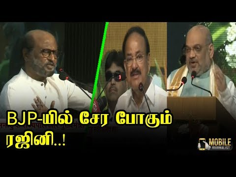 Rajini Latest Speech about Venkaiah Naidu Book Launch | Rajini Join BJP Party  | Mobile Journalist