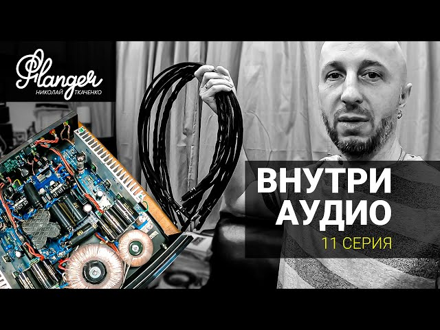 Заключительная серия «Внутри аудио» от Николая Ткаченко, посвящённая усилительной теме