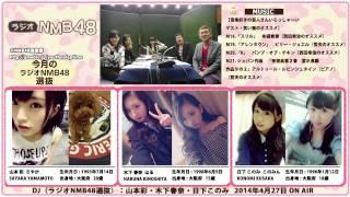 ラジオNMB48 第13回 2014年4月27日(music cut) 山本彩 木下春奈 日下このみ