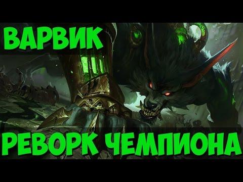 видео: Реворк чемпиона - Варвик | Лига Легенд [Просто Мнение]