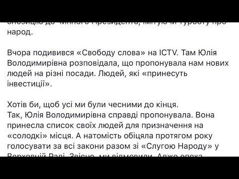 Зеленский впервые жестко высказался о Тимошенко: что происходит
