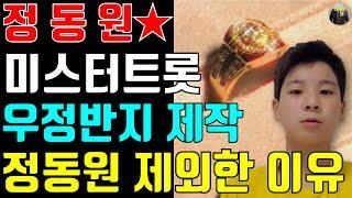 정동원만 쏙 빼고 미스터트롯Top6 우정반지?? 제작진…