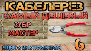Самый дешевый кабелерез. Зубр МАСТЕР 23343-15