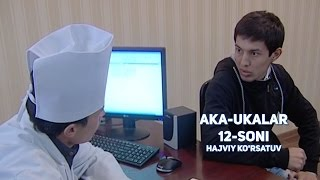 Aka-ukalar 12-soni (hajviy ko'rsatuv) | Ака-укалар 12-сони (хажвий курсатув)