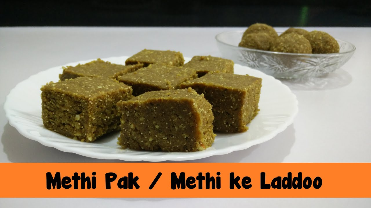 Methi pak methi ke laddoo recipe in hindi by cooking with smita methi pak methi ke laddoo recipe in hindi by cooking with smita fenugreek barfi winter special youtube forumfinder Choice Image