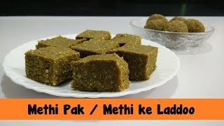 Methi Pak  Methi ke Laddoo Recipe in Hindi By Cooking with Smita  Fenugreek Barfi  Winter Special