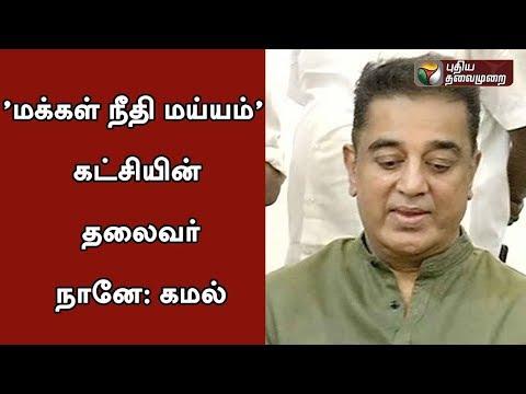 I'm the head of Makkal Needhi Maiam:  Kamal Press Meet   #Makkalneedhimaiam #KamalsPoliticalEntry