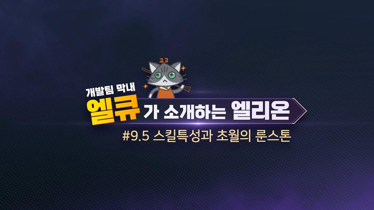 [엘리온] 엘큐가 소개하는 엘리온 #9.5 스킬 특성과 초월의 룬스톤