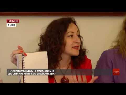 play video 328 Мистецька книга для львівських бібліотек - новини ЗахідНет 17 07 2019