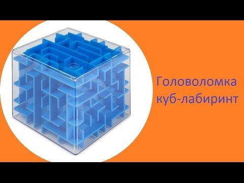 Что же за феноменальный шар лабиринт Perplexus? - YouTube