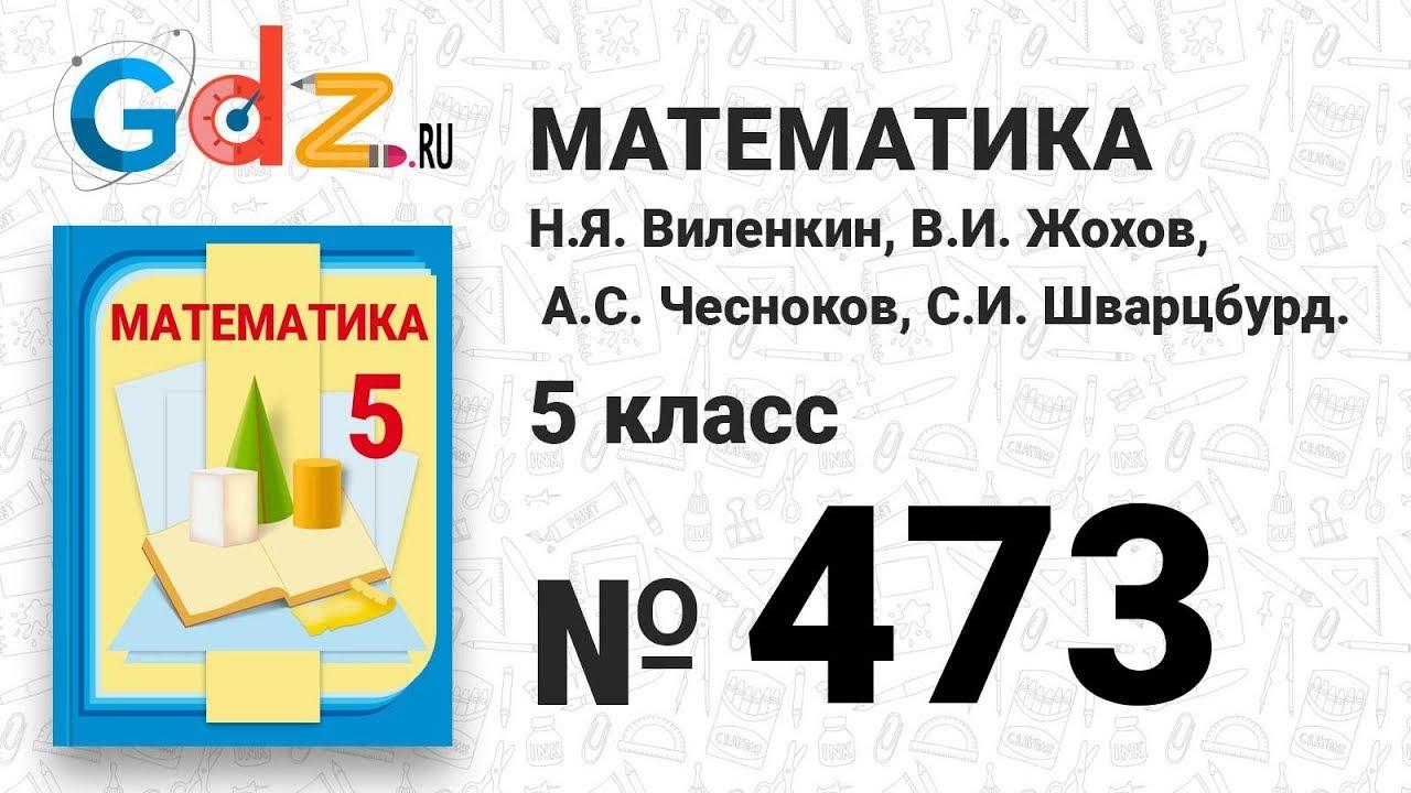 Гдз 5 класс математика 473 номер