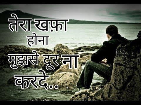 Ek Aashiq Ke Taraf Se Uski Girlfriend Ke Liye Jo Unse Khafa Hai / Painfull Love Poem /