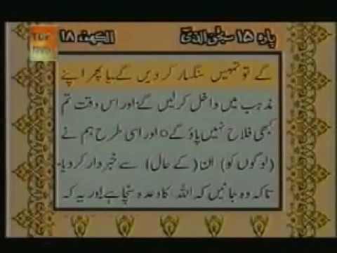 Surah Al Kahf With urdu Translation Full