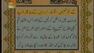 surah-al-kahf-with-urdu-translation-full