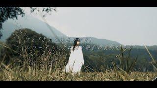 結城萌子 - #2「さよなら私の青春」レコーディング&MV撮影の裏側を語る【Official Short History】