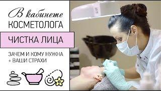 В кабинете косметолога: чистка лица. Кому и зачем она нужна?