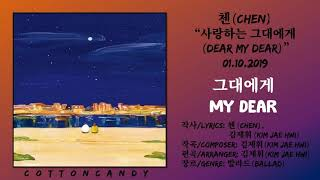 """All rights reserved by sm entertainment. no copyright infringement intended. chen (첸) - """"그대에게 (my dear)"""" (audio)   """"사랑하는 그대에게 (dear my cottoncandy ..."""
