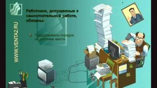 Инструктаж по охране труда для работников офиса