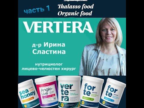 И.Сластина Школа по органическому питанию(г.Петрозаводск) Часть 1  ® Fladt Natalya Official Channel