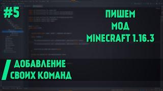 Minecraft 1.16 Пишем моды #5.1   Новые команды   Forge 1.16 Уроки