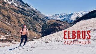 ELBRUS, ПОДГОТОВКА к восхождению, базовый лагерь Эльбрус (бочки). Redfox Elbrus race 2018. Часть 2