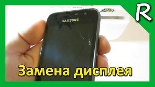 Замена дисплея Samsung Galaxy S GT-I9003 (23.8 $) / Display Replacement