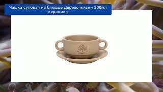 Чашка суповая на блюдце Дерево жизни 300мл керамика обзор