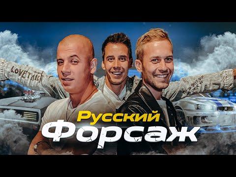 Русский ФОРСАЖ! Двойники