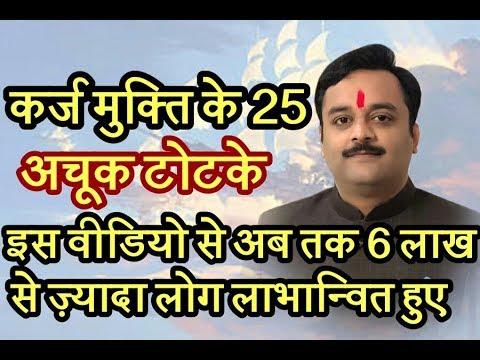 25 क़र्ज़ मुक्ति के असली, शक्तिशाली, चमत्कारी टोटके,  25 Asli, Chamatkari Totke for Removing Loan,