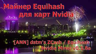 [ANN] dstm's ZCash / Equihash Nvidia Miner v0.5.8a