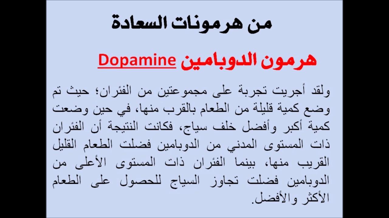 هرمون السعادة الدوبامين Dopamine Youtube