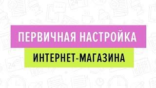первичная настройка интернет-магазина/27.08.19 (1 часть)