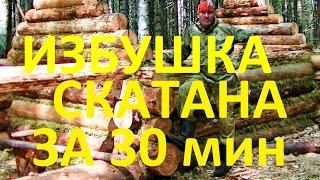 видео Строительство русской избы и ее устройство