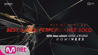 [2018 MAMA] Best Dance Performance Solo Nominees