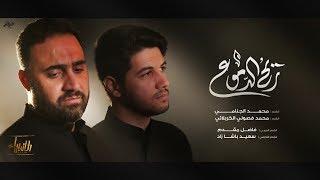 ريح الدموع - محمد الجنامي و محمد فصولي الكربلائي - جديد محرم 1441 / 2019 (حصريا)
